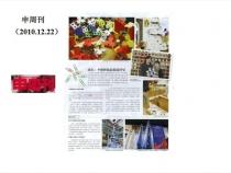 mago-disp-shanghai_xmas-15.jpg