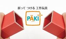 miyake-ex-paki-9.jpg