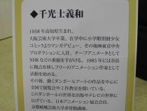 senkoji-ex-kintetsu_uehonmachi_encho_20120516-2.jpg