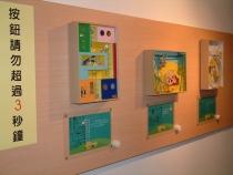 senkoji-ex-tw_science_museum_2003-46.jpg
