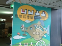senkoji-ex-tw_science_museum_2003-57.jpg