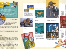 senkoji-ex-tw_science_museum_2003-68.jpg