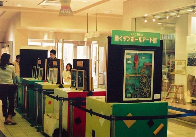 senkoji-ex-seibu_higashitotsuka_20060425-18