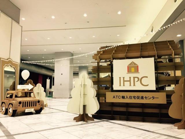 IHPC ATC輸入住宅促進センター 空間プロデュース